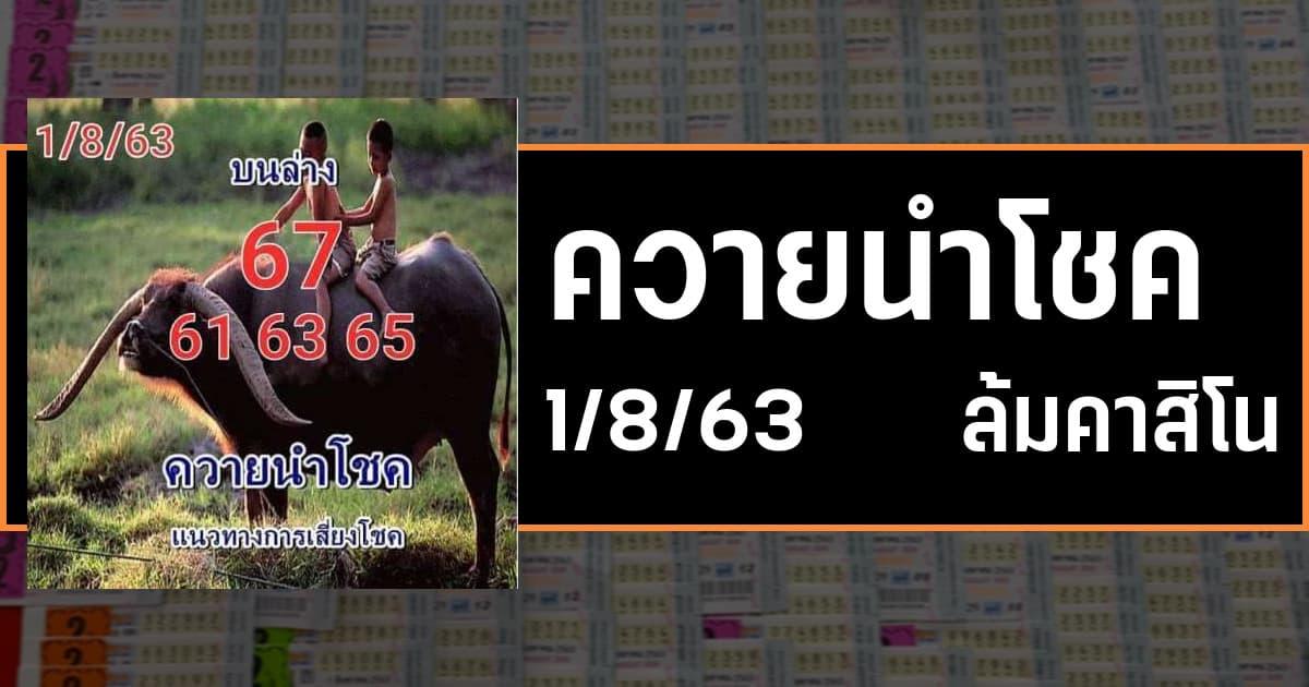 หวยซอง ควายนำโชค 1/8/63