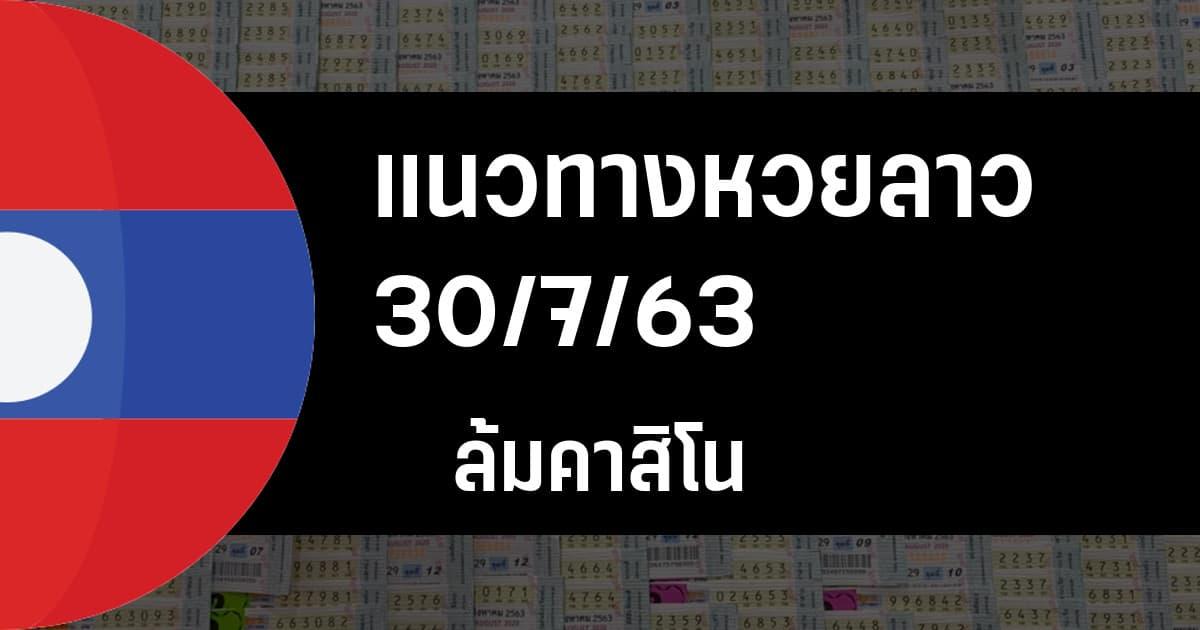 แนวทางหวยลาว 30/7/63
