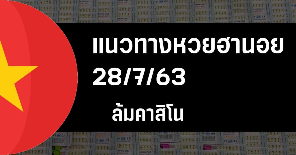แนวทางหวยฮานอย 28/7/63