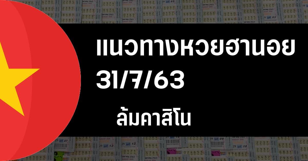 แนวทางหวยฮานอย 31/07/63