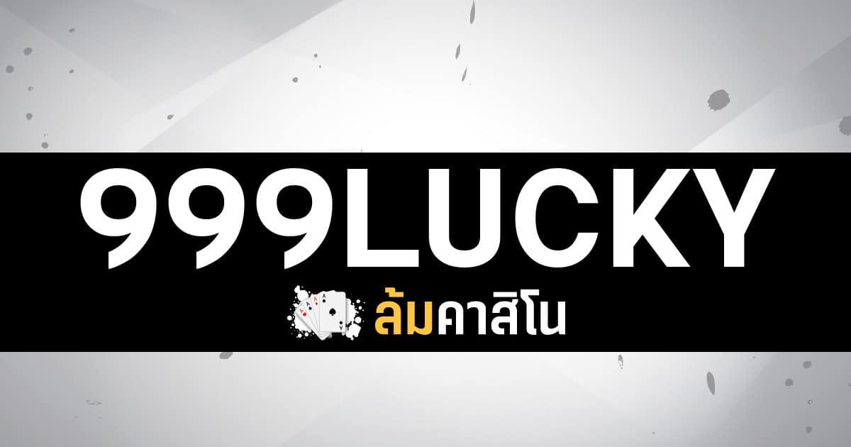 999Lucky สมัครสมาชิก เล่นลอตเตอรี่ ใบหล่ะ 50 บาทได้ 2 ล้าน