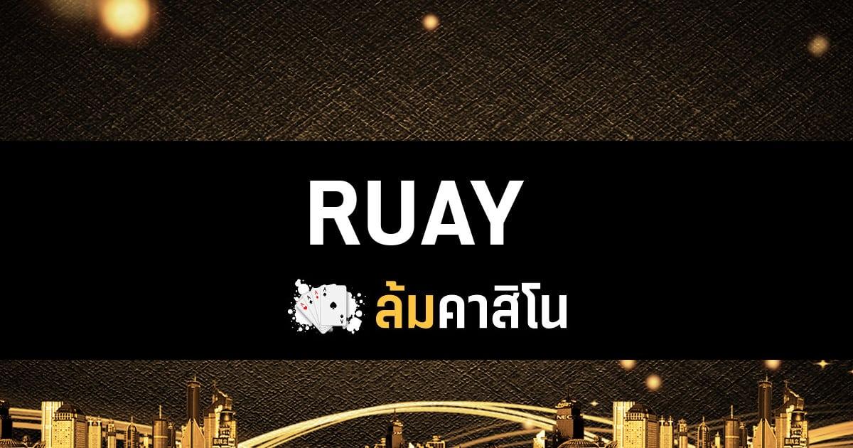Ruay เว็บหวยออนไลน์