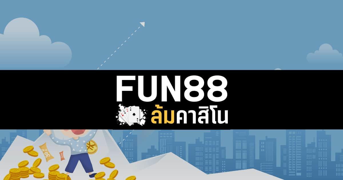 Fun88 สมัครสมาชิกที่นี่