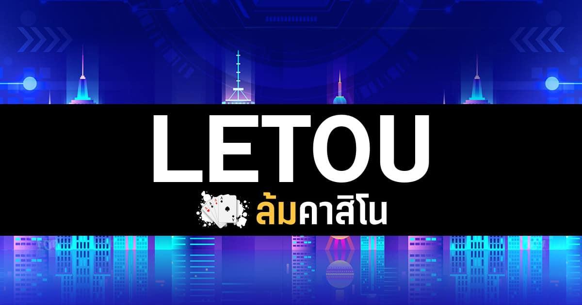 Letou สมัครสมาชิกกับเลโต