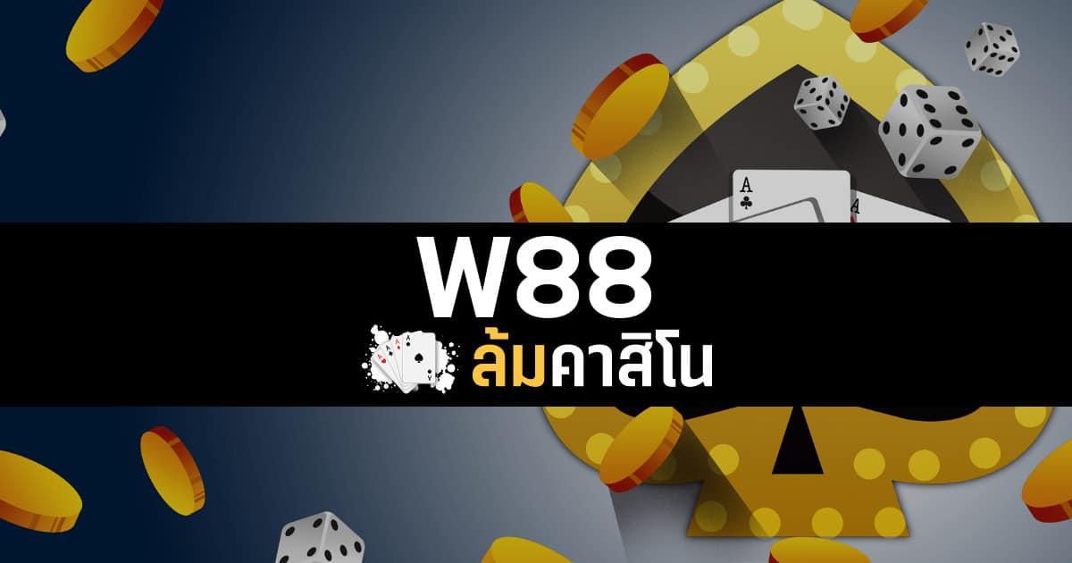 W88 สมัครสมาชิกเว็บพนันบอล