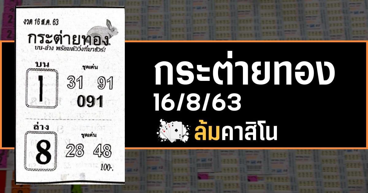 หวยกระต่ายทอง 16/8/63
