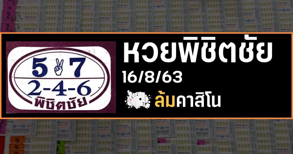 หวยเด็ด พิชิตชัย 16/8/63