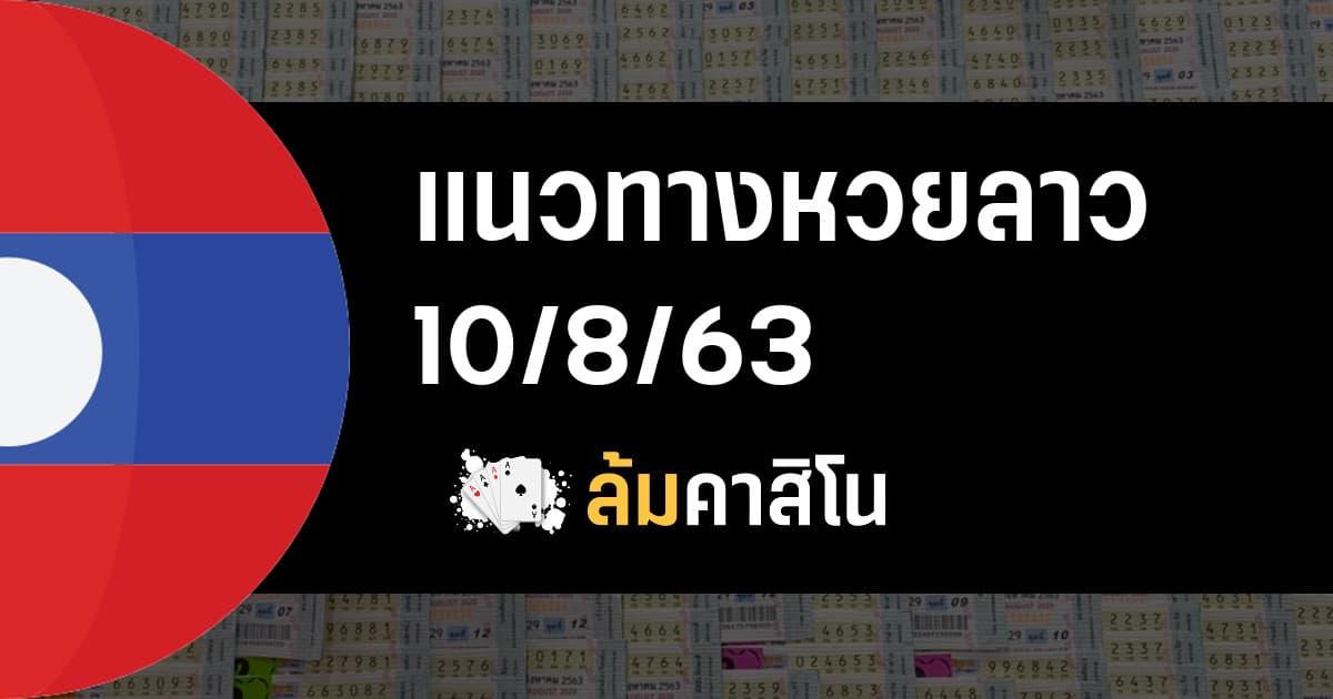 แนวทางหวยลาว 10/8/63