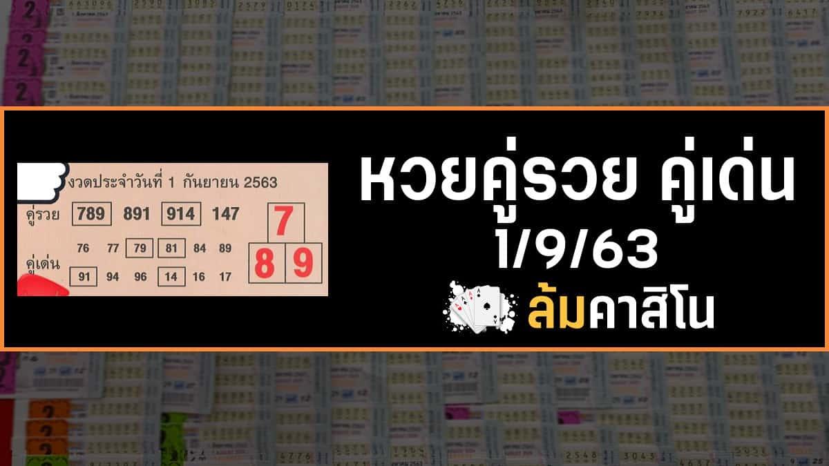 หวยคู่รวย คู่เด่น 1/9/63