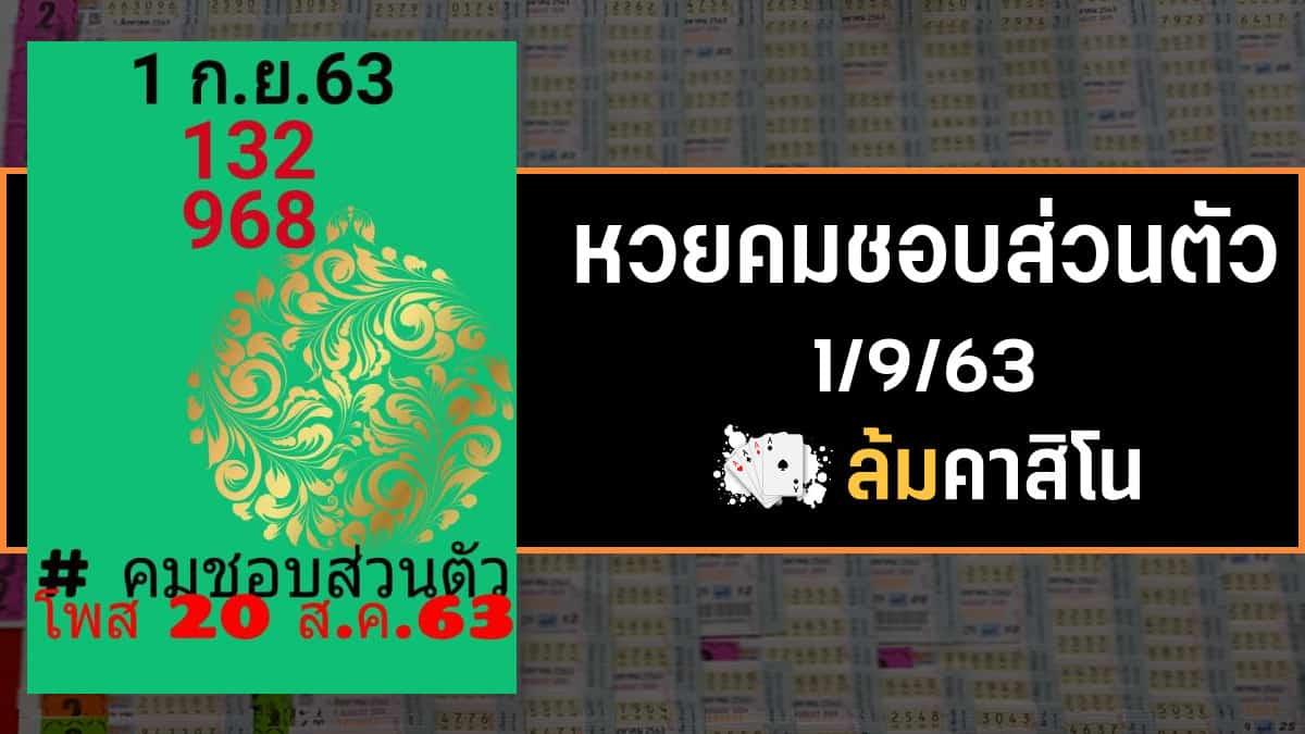 หวยคมชอบส่วนตัว 1/9/63