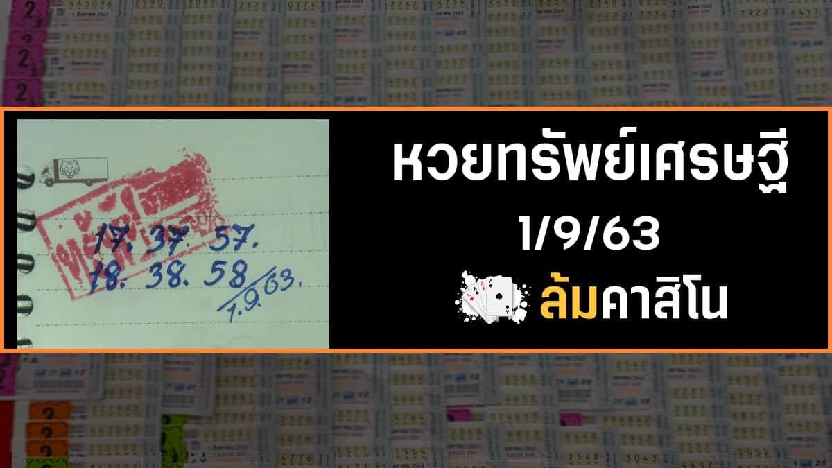 หวยทรัพย์เศรษฐี 1/9/63