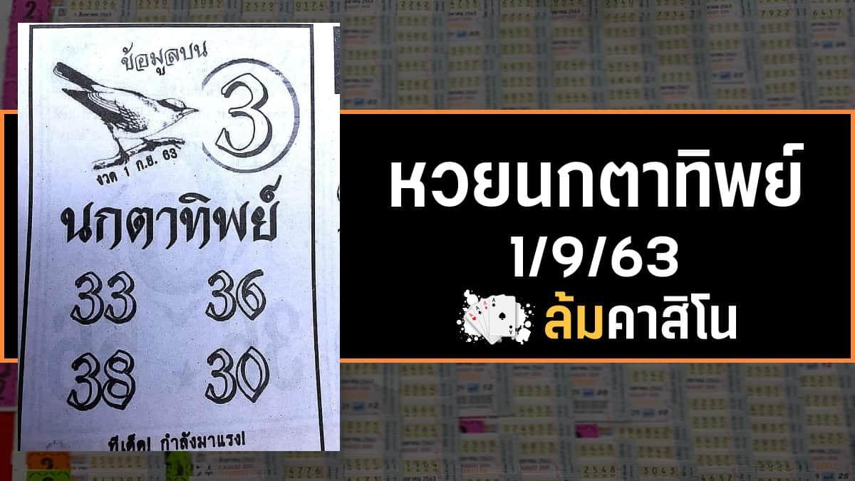 หวยนกตาทิพย์ 1/9/63