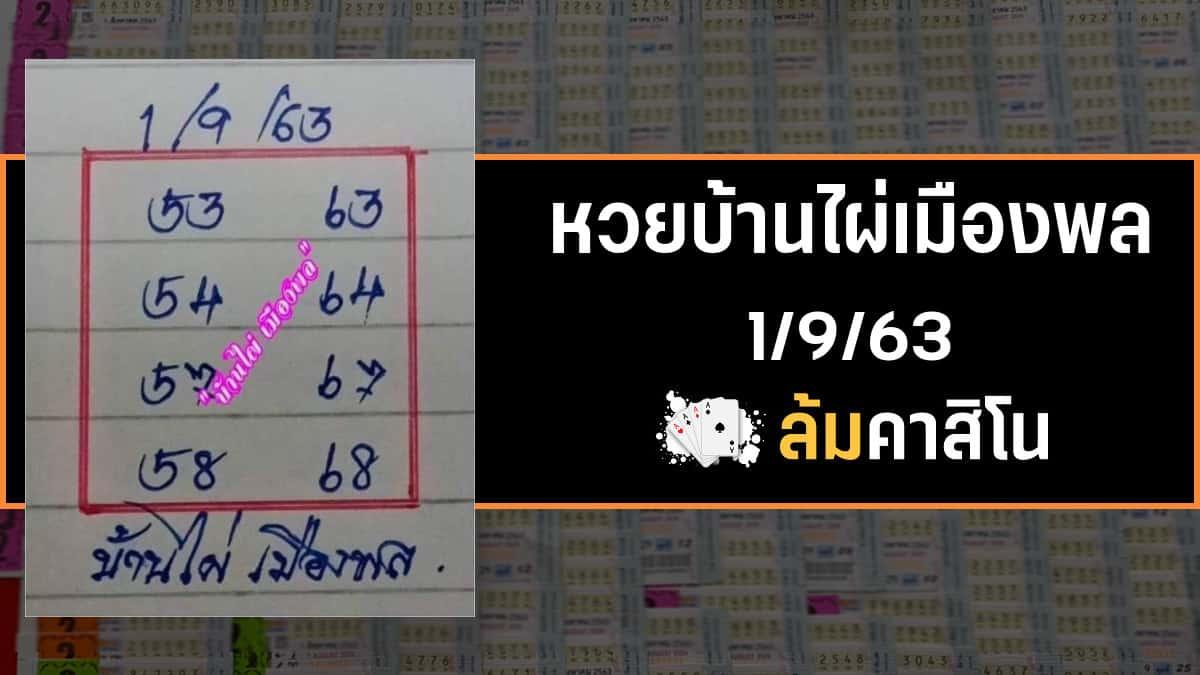 หวยบ้านไผ่เมืองพล 1/9/63