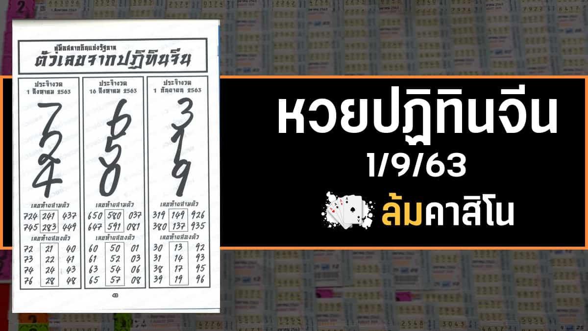 หวยปฏิทินจีน 1/9/63