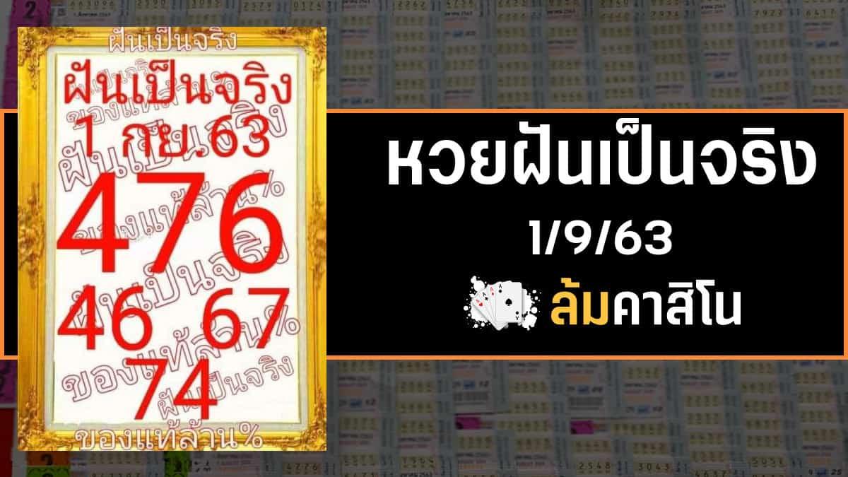หวยฝันเป็นจริง 1/9/63