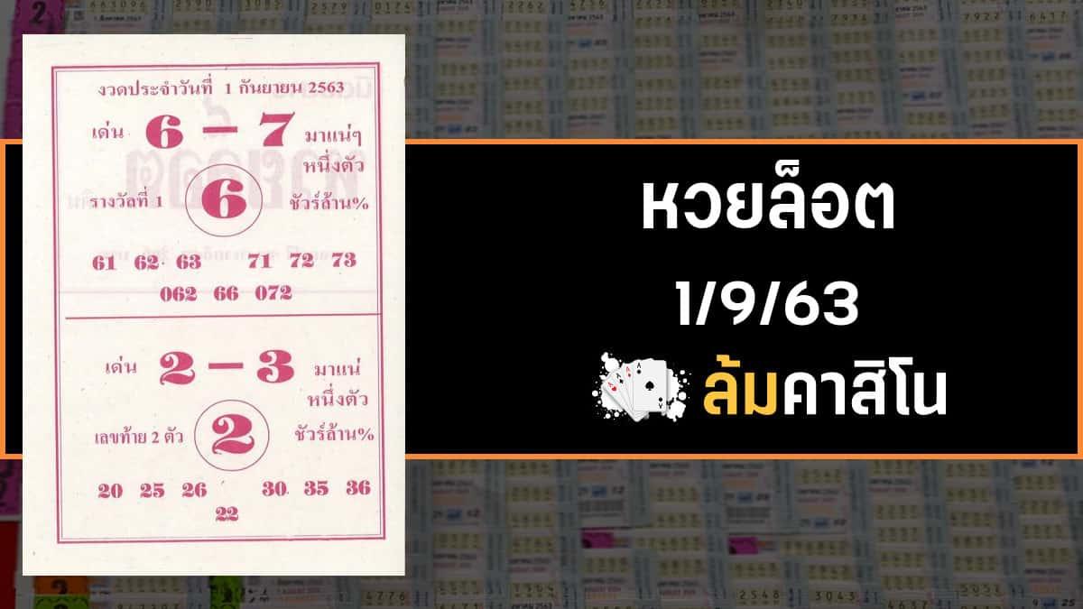 หวยล็อต 1/9/63