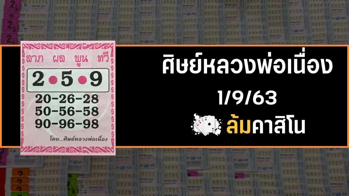 หวยศิษย์หลวงพ่อเนื่อง 1/9/63