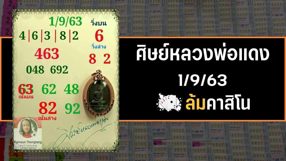 หวยศิษย์หลวงพ่อแดง 1/9/63
