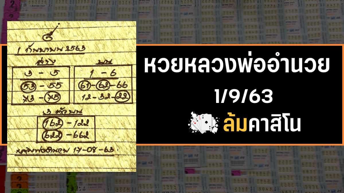 หวยหลวงพ่ออำนวย 1/9/63