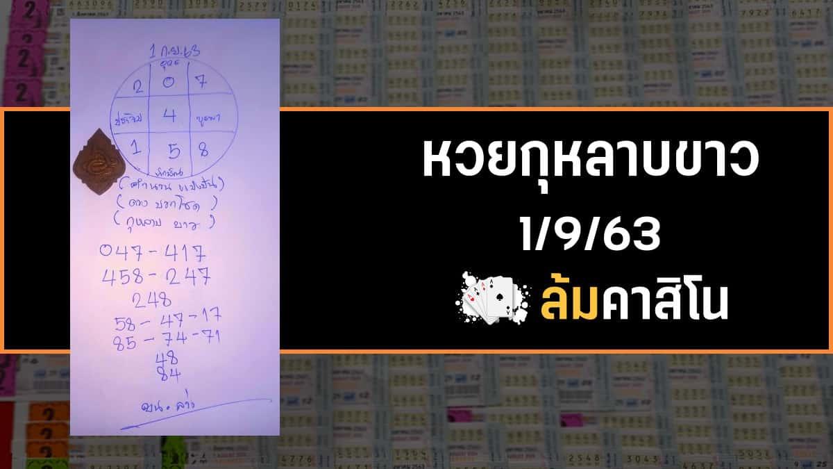 หวยอาจารย์กุหลาบขาว 1/9/63