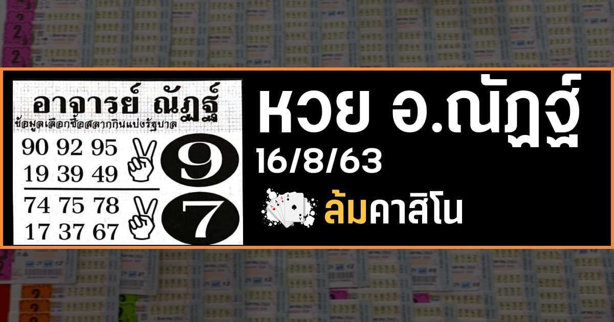 หวยอาจารย์ณัฏฐ์ 16/8/63