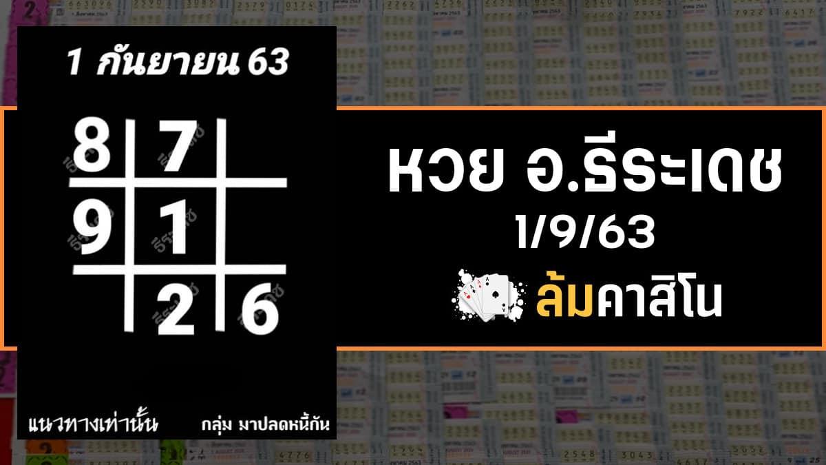 หวยอาจารย์ธีระเดช 1/9/63
