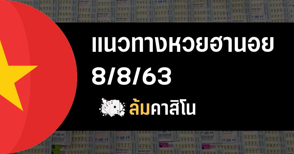แนวทางหวยฮานอย 08/08/63