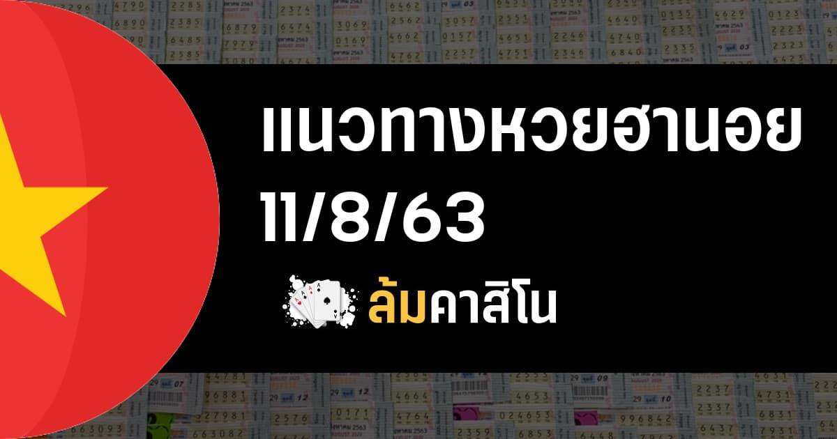 แนวทางหวยฮานอย-11-8-63