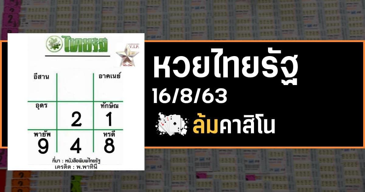 หวยไทยรัฐ 16/8/63