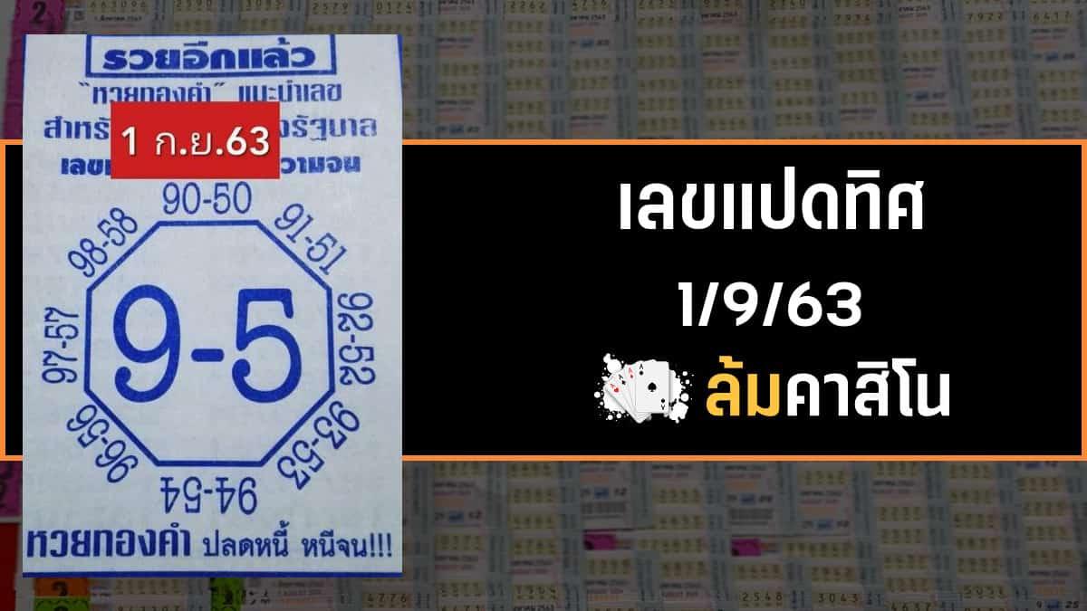 เลขแปดทิศ 1/9/63