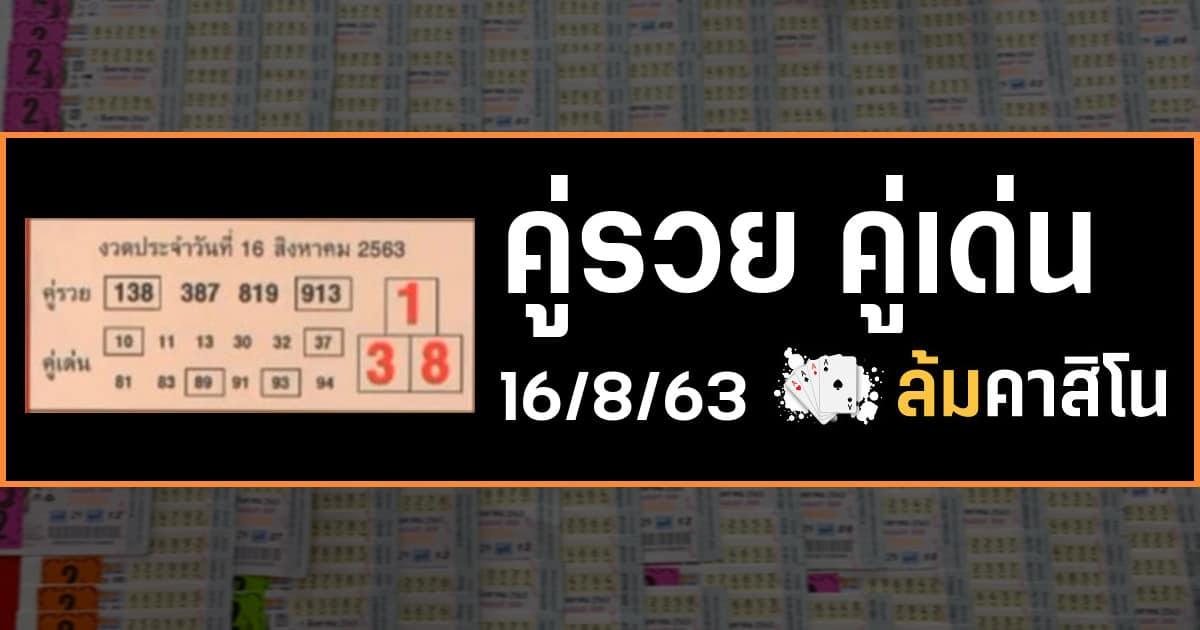 คู่รวย คู่เด่น 16/8/63