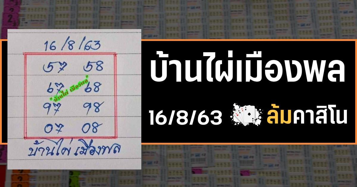 หวยบ้านไผ่เมืองพล 16/08/63