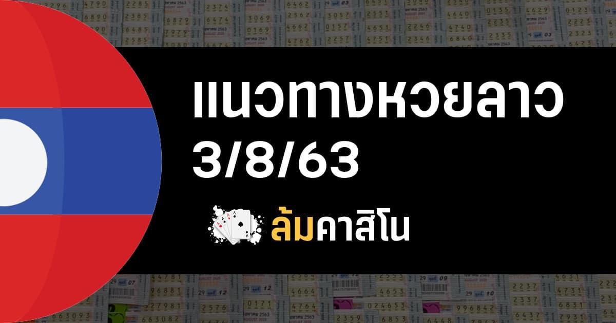 แนวทางหวยลาว 3/8/63