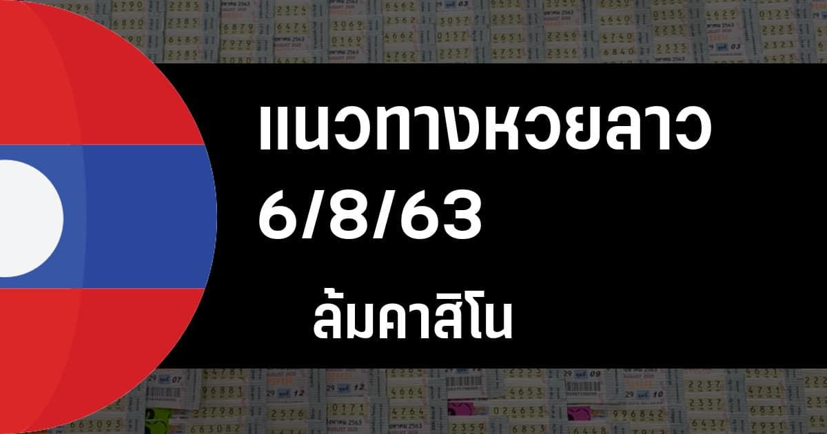 แนวทางหวยลาว 6/8/63