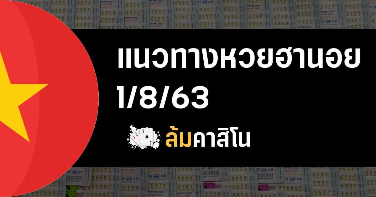 แนวทางหวยฮานอย 01/08/63