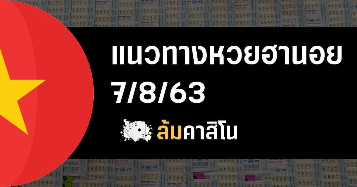 แนวทางหวยฮานอย 07/08/63