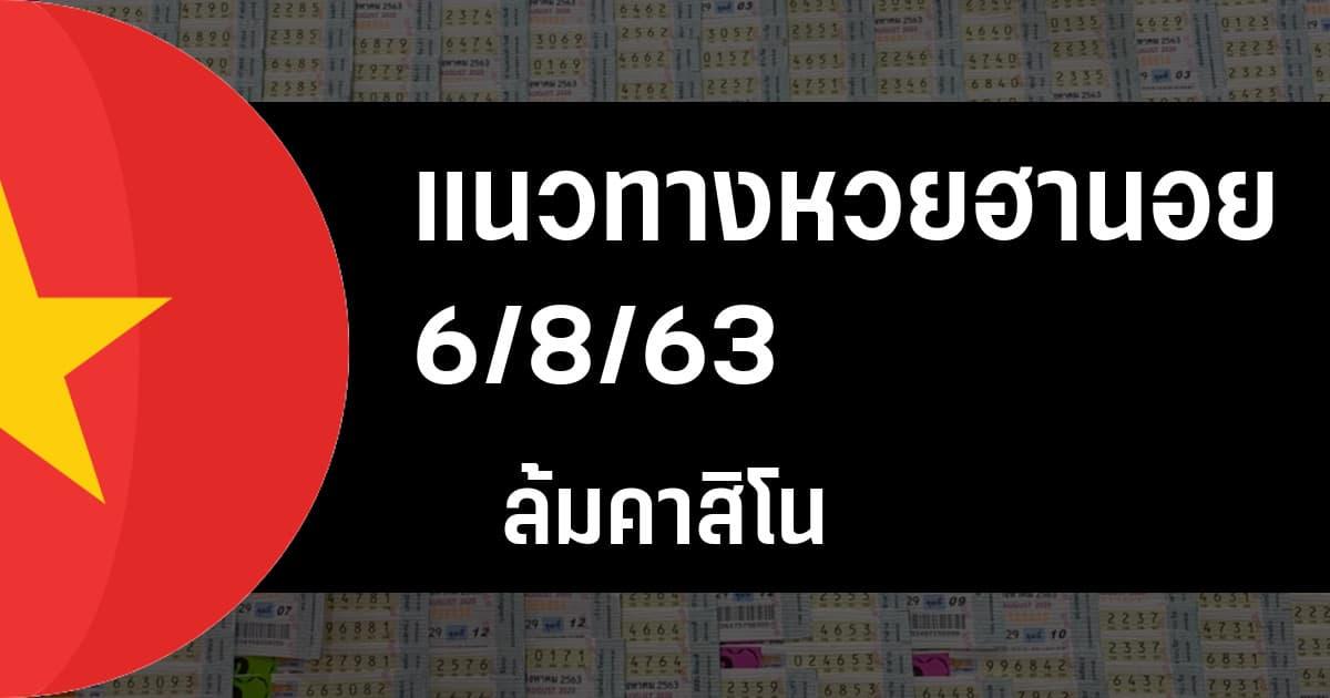 แนวทางหวยฮานอย 06/08/63