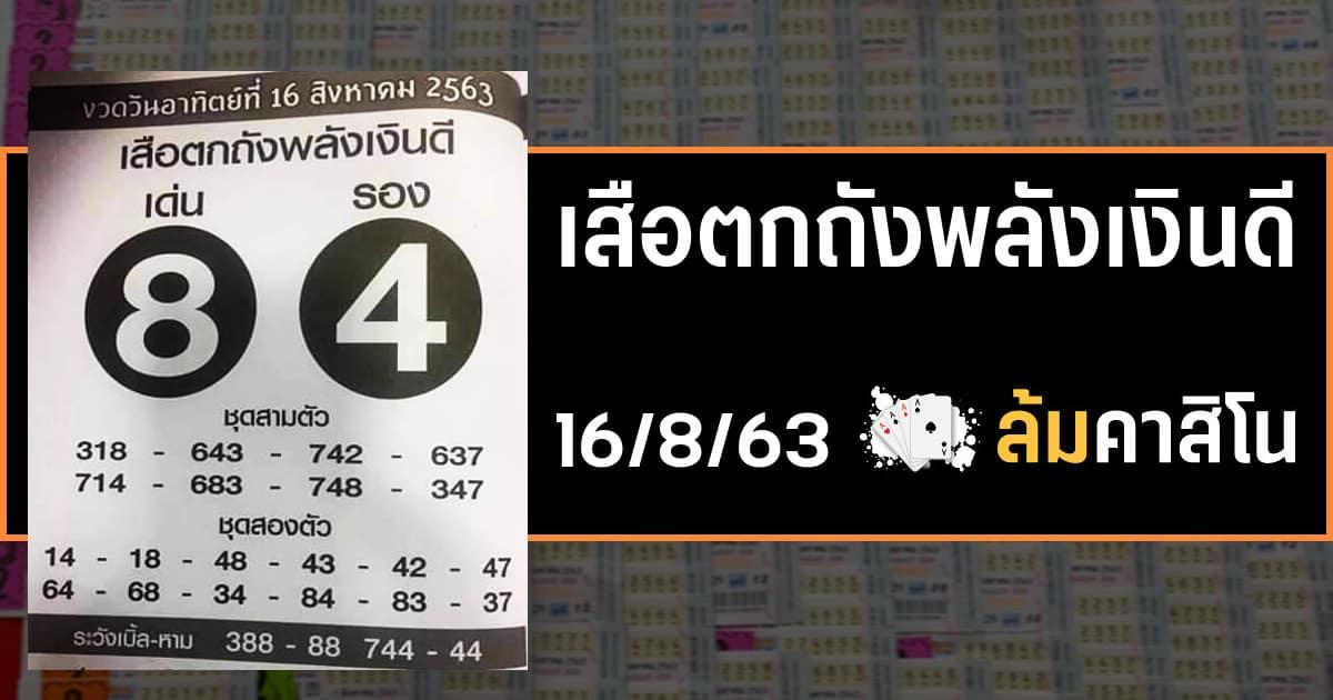 เสือตกถังพลังเงินดี 16/8/63