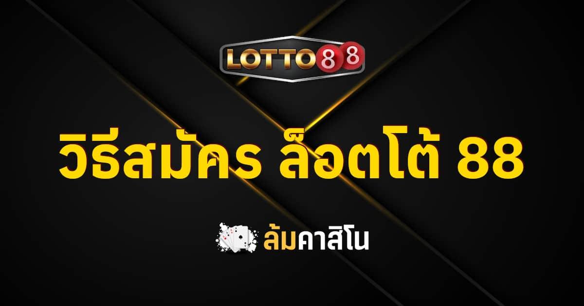 สมัคร Lotto88