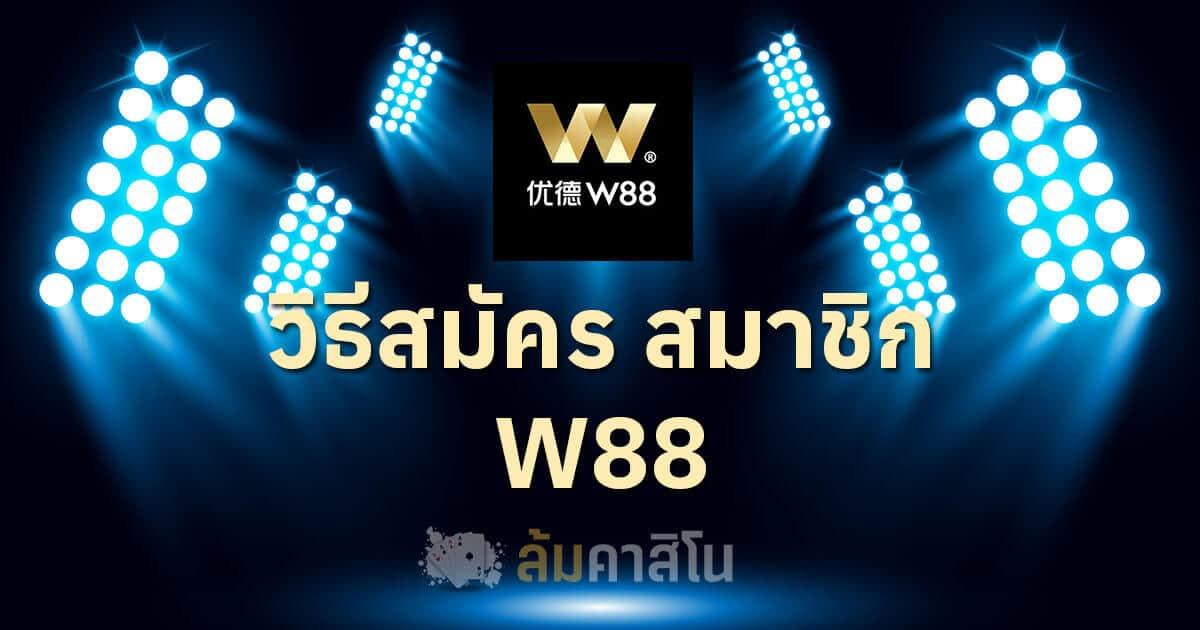 w88 สมัครสมาชิก