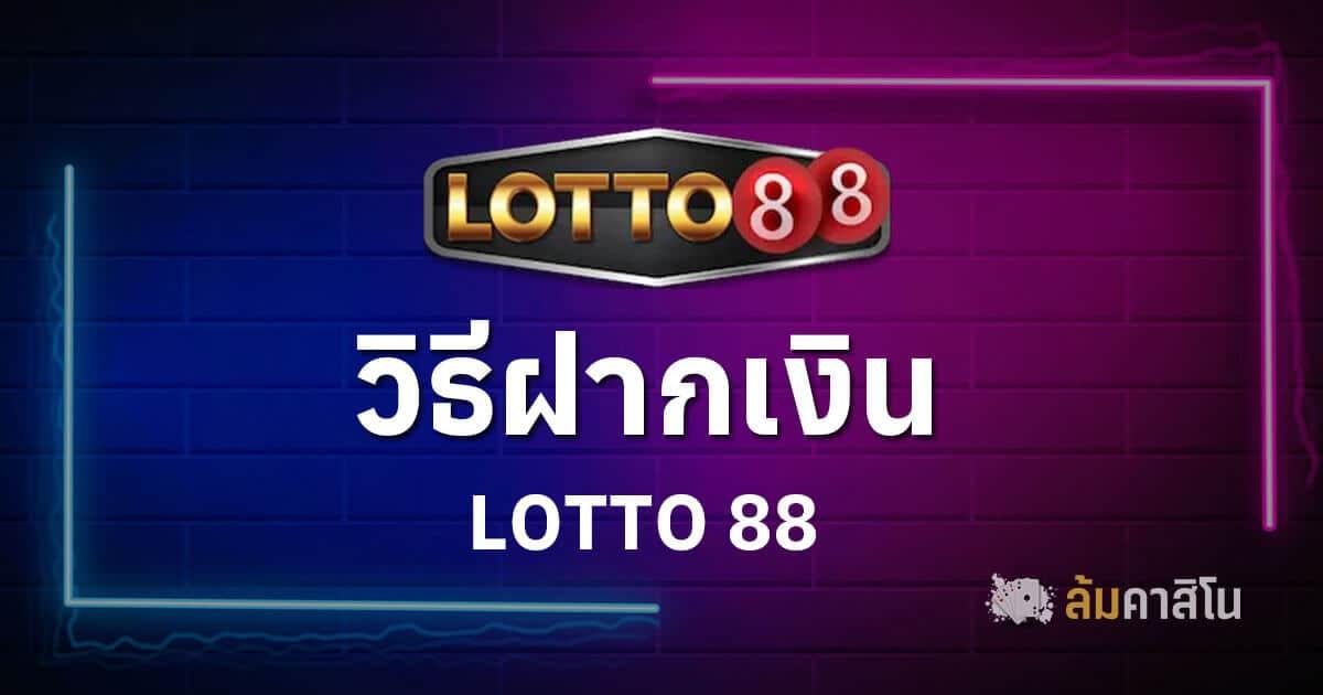 ฝากเงิน lotto88
